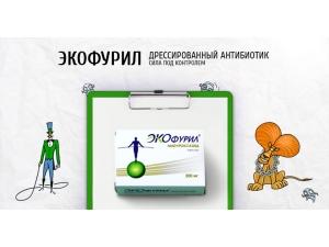 Экофурил - аналог Нифуроксазида при расстройстве кишечника