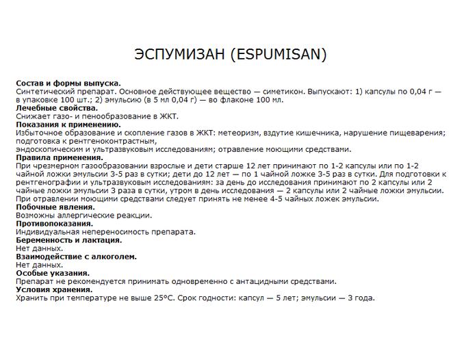 Инструкция Эспумизана