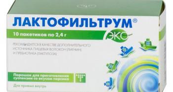 Польза Лактофильтрума для детей