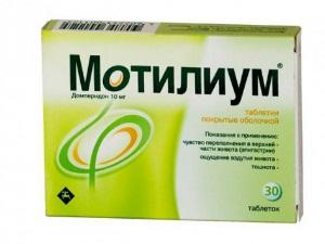 Детский Мотилиум в таблетках