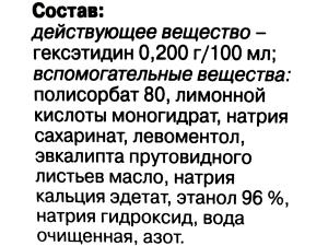 Состав Гексорала